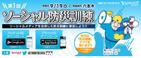 japanese-social-media-marketing, Social emergency drill, Yahoo!Japan, Twitter Japan, J-wave, Mori Building