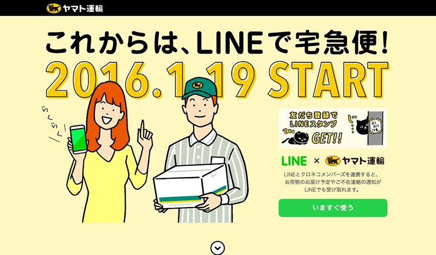Yamato_line2