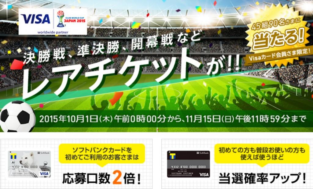 VISA SoftBank Campaign