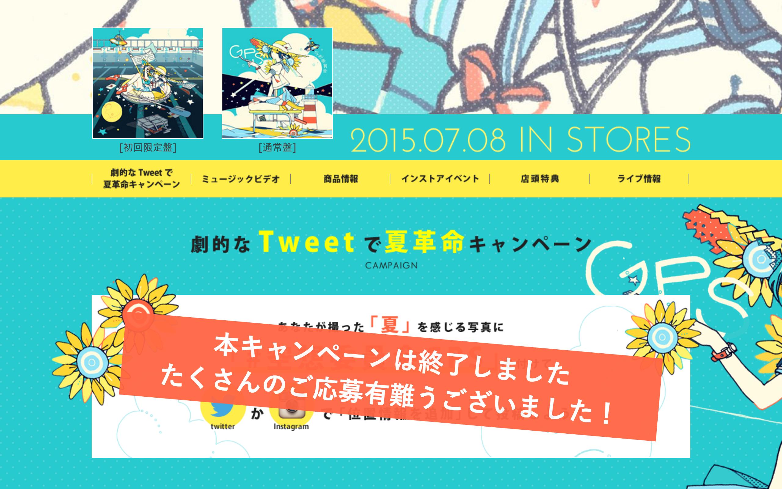 Dramatic tweets revolution summer campaign - Kuusou Iinkai